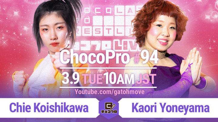 3/9(火)ChocoPro94は、チエvs米山!さくら&水森vsメイ&アントン!帯広vsアッキ!