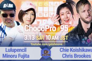 3/13(土)ChocoPro95は、ルル&藤田vsチエ&クリス!メイ&アッキvsさくら&帯!咲百合vsアントン!