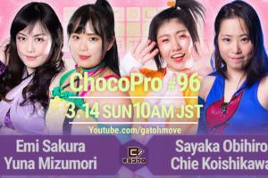 3/14(日)ChocoPro96は、さくら&水森vs帯&チエ!メイvs桐原!ルルvsアッキ!