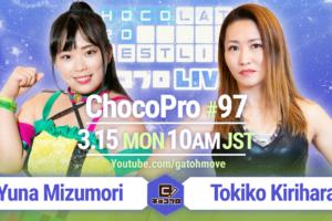 3/15(月)ChocoPro97は、水森vs桐原!メイ&アッキvsルル&藤田!さくら&チエvs咲百合&趙雲!