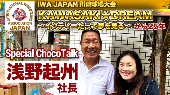 4/25(日)10時より、IWAジャパン浅野社長のスペシャルチョコトーク決定!