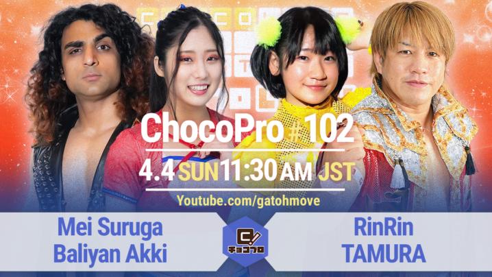 4/4(日)ChocoPro102はメイ&アッキvsリンリンvsTAMURA!ルルvs新納!