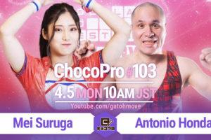 4/5(月)ChocoPro103はメイvsアントン!咲百合&アッキvsチエ&新納!