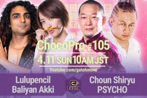 4/11(日)ChocoPro105はルル&アッキvs趙雲&PSYCHO!チエvs林亜佑美!メイvsリンリン!