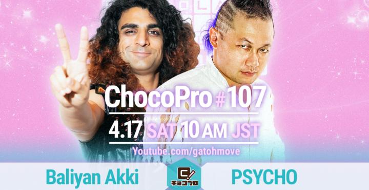 4/17(土)ChocoPro107はアッキvsPSYCHO!チエvs月山和香!ルル&藤田vs桐原&アントン!