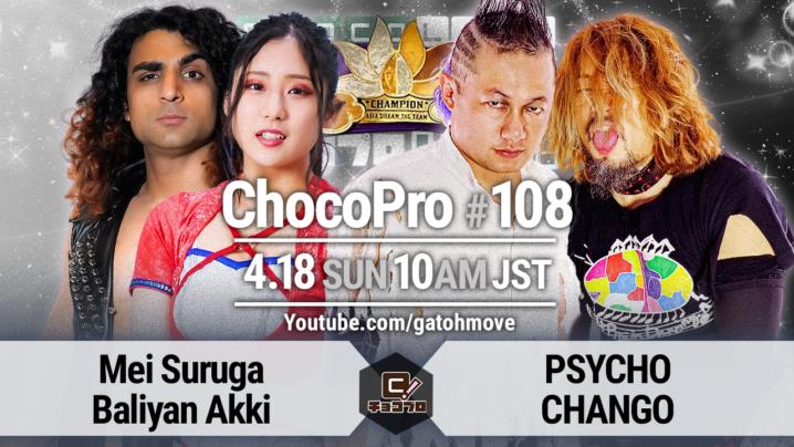4/18(日)シーズン6のフィナーレで、アジアドリームタッグ選手権試合決定!メイ&アッキvsPSYCHO&CHANGO!