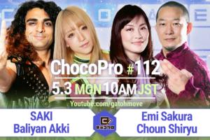 5/3(月)ChocoPro112はSAKI&アッキvsさくら&趙雲!メイvs網倉理奈!チエvs櫻井裕子!