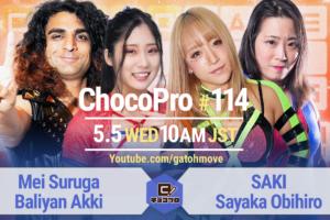 5/5(水)ChocoPro114はメイ&アッキvsSAKI&帯広!沙也加vs林亜佑美!さくらvs月山和香!