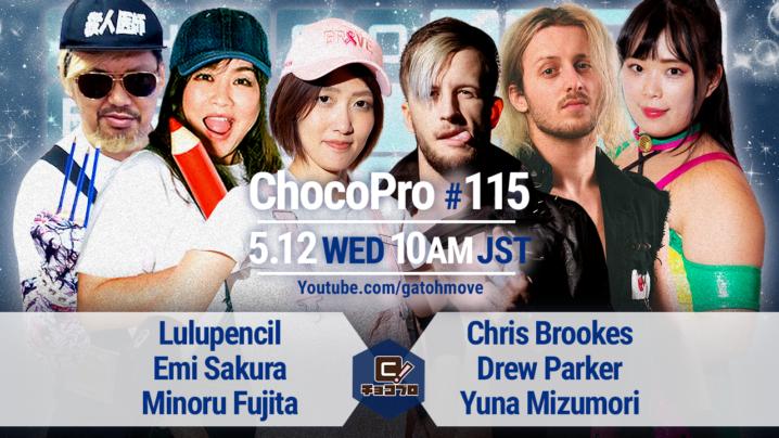 5/12(水)ChocoPro115でどうなるペンシルアーミー!ルル&さくら&藤田ミノル vs クリス&ドリュー&水森!