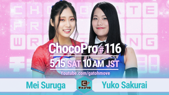 5/15(土)ChocoPro116はメイvs櫻井裕子!沙也加&チエvsルル&アッキ!さくらvs咲百合!