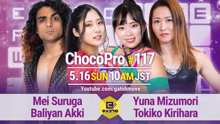 5/16(日)ChocoPro117はメイ&アッキvs水森&桐原!チエ&新納vsルル&さくら!