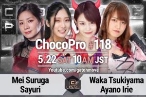 チョコプロ118、119の対戦カード変更のお知らせ