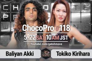 5/22(土)ChocoPro118はアッキvs桐原!ルル&さくらvsチエ&沙也加!メイ&林vs月山&入江!