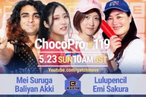 5/23(日)ChocoPro119はBestBros vs ペンシルアーミー!チエ&入江vsSAKI&月山!咲百合vs林!
