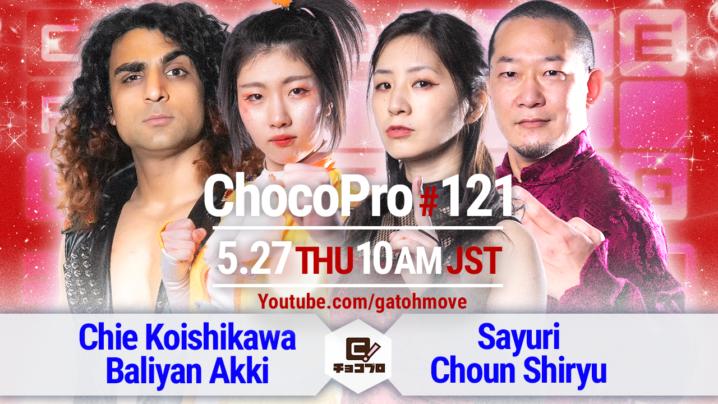 5/27(木)ChocoPro121の全カード決定!チエ&アッキvs咲百合&趙雲!水森vsルル!