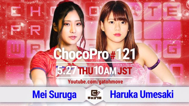 5/27(木)のChocoPro121は駿河メイ3周年記念大会!メインは駿河メイvs梅咲遥!
