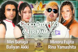6/4(金)ChocoPro123はアジアドリームタッグ選手権!メイ&アッキvs藤田ミノルvs山下りな!
