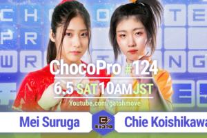 6/5(土)ChocoPro124はメイvsチエ!ルル&アッキvs沙也加&桐原!