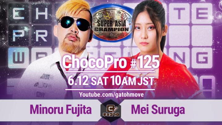 6/12(土)ChocoPro125はスーパーアジア選手権試合60分一本勝負!藤田ミノルvs駿河メイ!