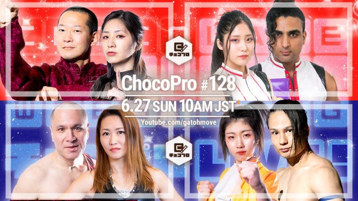 6/27(日)ChocoPro128はOOAKタッグリーグ2日目!メイ&アッキvs咲百合&趙雲!チエ&新納vs桐原&アントン!