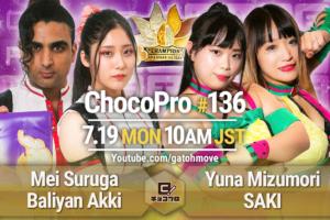 7/19(月)ChocoPro136はアジアドリームタッグ選手権試合!メイ&アッキvs水森&SAKI!