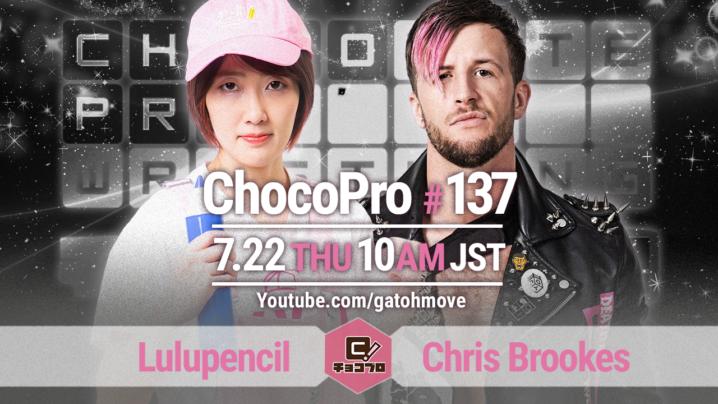 7/22(木)ChocoPro137はルルvsクリス・ブルックスのアイアンマンマッチ!