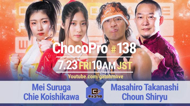 7/23(金)ChocoPro138はメイ&チエvs高梨&趙雲!沙也加vsアッキ!