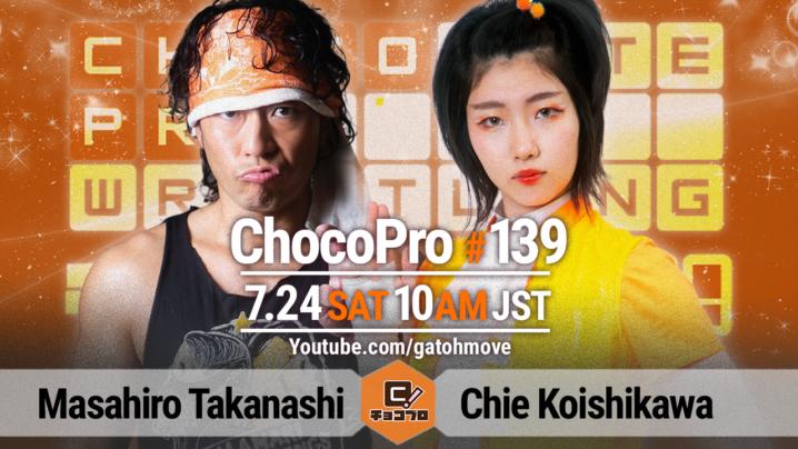 7/24(土)ChocoPro139はチエvs高梨!メイ&アッキvsルル&桐原!