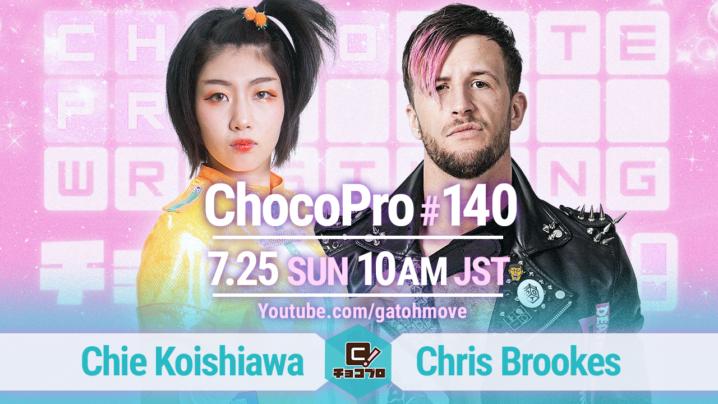7/25(日)ChocoPro140はチエとルルの生誕記念興行!チエvsクリス!ルルvs桐原!メイ&アッキvs咲百合&高梨!