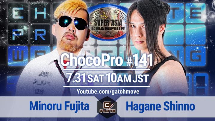 7/31(土)ChocoPro141はスーパーアジア選手権試合60分一本勝負!藤田ミノルvs新納刃!
