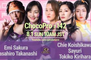 8/1(日)ChocoPro142はさくら&高梨vs咲百合&桐原&チエ!ルルvsアントン!