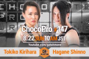 8/22(日)ChocoPro147の全カード決定!桐原vs新納!咲百合&チェ・リーvs水森&アントン!