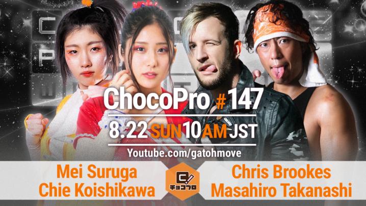 8/21(土)ChocoPro146はチエvs米山!8/22(日)ChocoPro147はクリスの誕生日スペシャルショー!メイ&チエvsクリス&高梨!