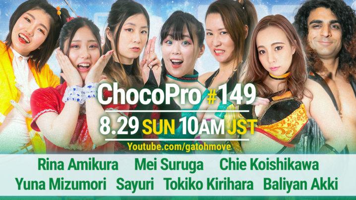 8/29(日)ChocoPro149は夏休み特別バトルロイヤル!高梨vsアッキvs神楽!メイvs網倉のスイカ割り!
