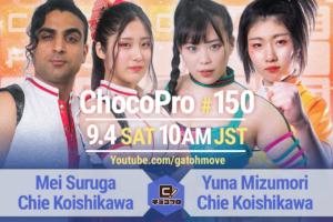 9/4(土)ChocoPro150はメイ&アッキvs水森&チエ!沙也加vs高梨!