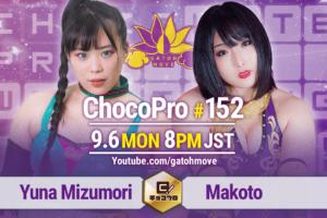9/6(月)ChocoPro152は我闘雲舞9周年大会!水森vs真琴!メイ&チエ&桐原vsアントン&新納&アッキ!高梨vs趙雲!