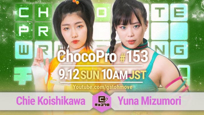 9/12(日)ChocoPro153は水森vsチエ!メイ&アッキvs桐原&高梨!サワディー仮面vs趙雲!