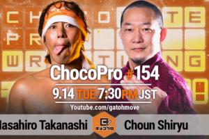 9/14(火)ChocoPro154は高梨将弘18 周年記念大会!高梨vs趙雲!水森&クリスvsメイ&チエ!