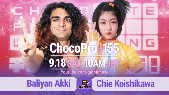 9/18(土)ChocoPro155はチエvsアッキ!メイ&桐原vs高梨&星誕期!水森vsアントン!