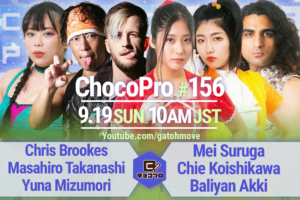 9/19(日)ChocoPro156はワンマッチ興行!メイ&チエ&アッキvsクリス&高梨&水森!
