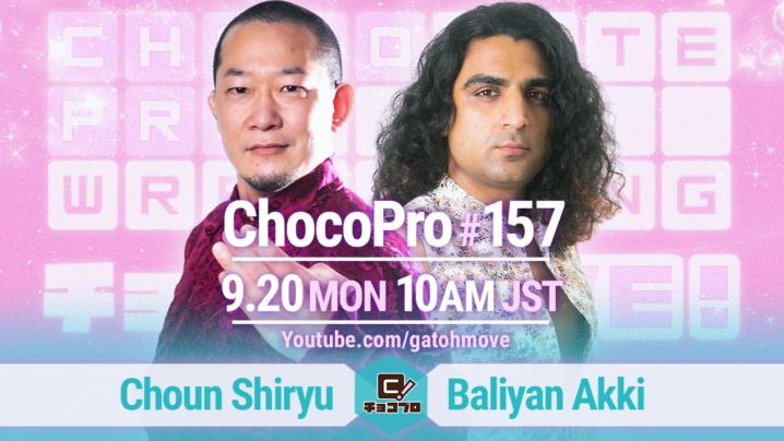 9/20(月・祝)ChocoPro157はアッキvs趙雲!チエvs高梨!沙也加vs水森!