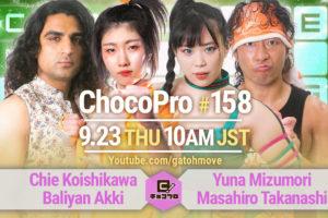 9/23(木)ChocoPro158はチエ&アッキvs水森&高梨!メイvs咲百合!
