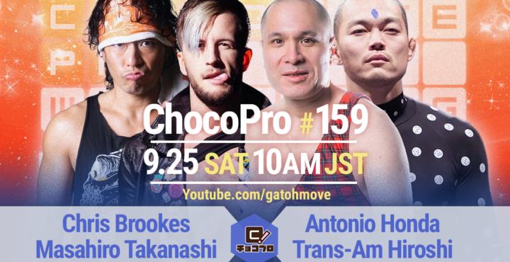 9/25(土)ChocoPro159はクリス&高梨vsアントン&トランザム☆ヒロシ!メイ&アッキvs沙也加&チエ!