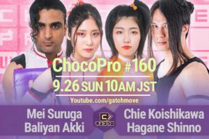 9/26(日)ChocoPro160はメイ&アッキvsチエ&新納!水森&入江vs桐原&米山!