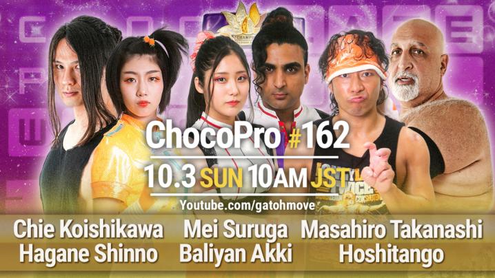 10/3(日)ChocoPro162はシーズン9フィナーレ!タッグ選手権試合は3way!水森vs入江!咲百合&趙雲vs桐原&チェリー!