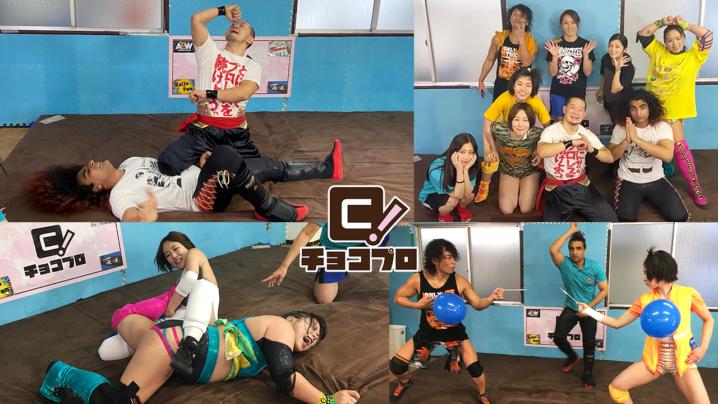 ChocoPro 157 試合結果 / Results - 2021/9/20(月・祝)