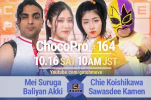 10/16(土)ChocoPro164はメイ&アッキvsチエ&サワディー仮面!高梨&クリスvs桐原&趙雲!
